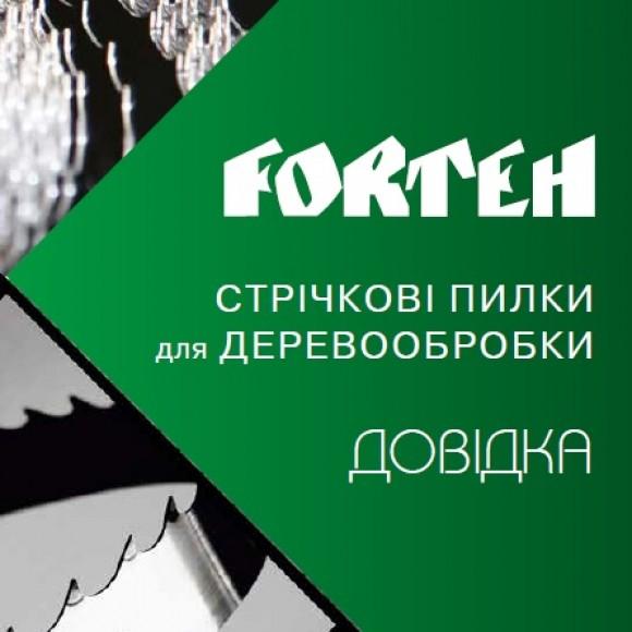 Довідник стрічкових пил Forteh